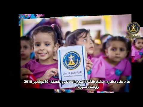 في ذكرى مشاركة دائرة حقوق الانسان باليوم العالمي للطفل 20 نوفمبر 2018