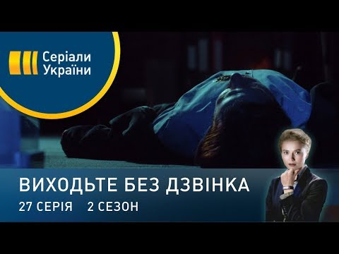 Виходьте без дзвінка-2 (Серія 27. Друзі до смерті)