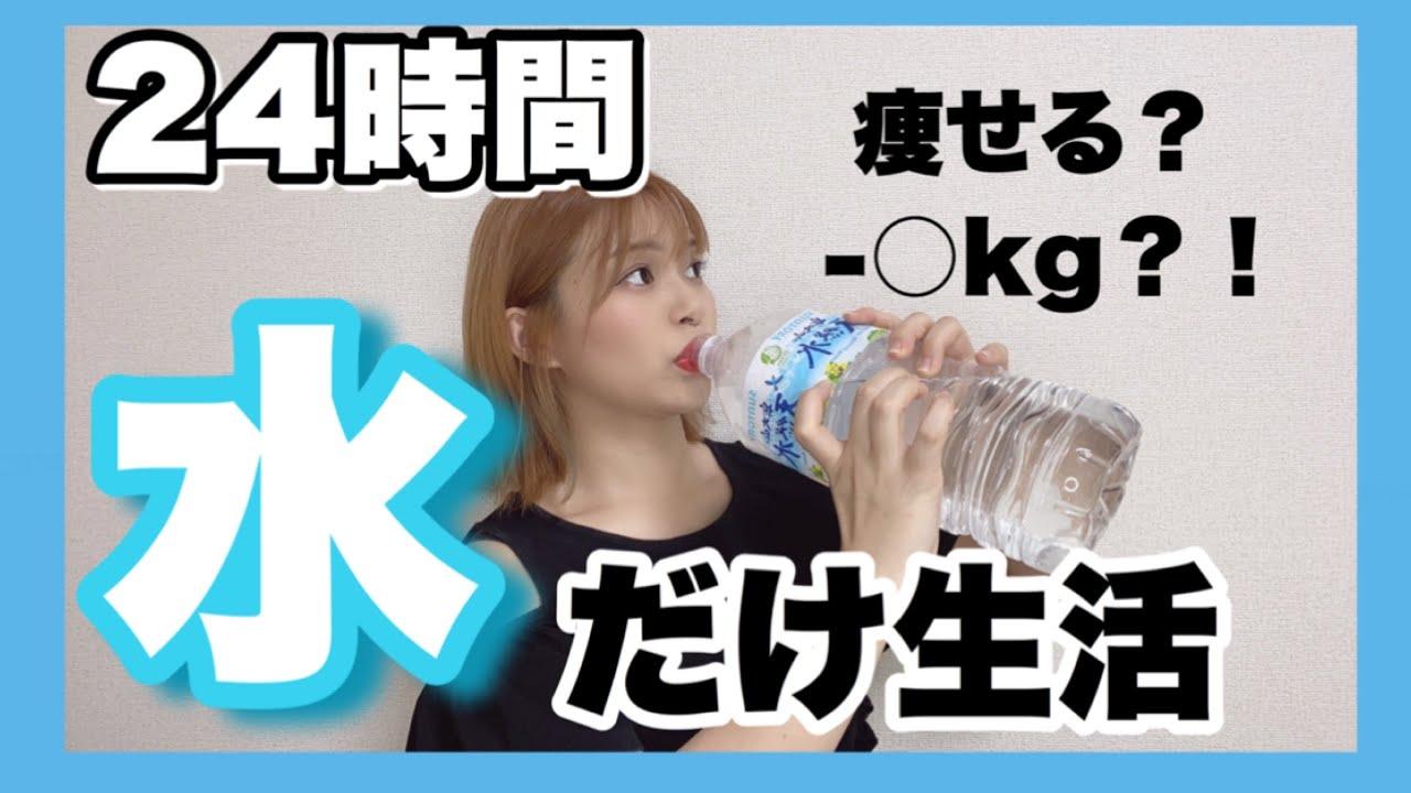 【24時間生活】水だけで生活したら何キロ痩せる?!