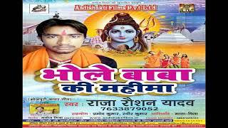Kariya milal na bol bom song bhole baba ki mahima raja raushan Yadav