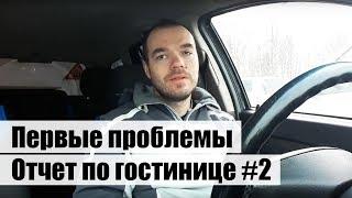 Гостевой дом в Витязево г. Анапа Первые проблемы Аренда на лето 2018