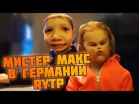 МИСТЕР МАКС В ГЕРМАНИИ | RYTP БЕЗ МАТА