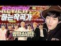 Eng Sub 작곡가가 리뷰하는 방탄소년단 작은 것들을 위한 시  Boy With Luv  Feat.halsey  미친감성 Korean Com