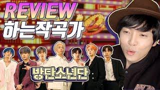 [ENG SUB]작곡가가 리뷰하는 방탄소년단 작은 것들을 위한 시 (Boy With Luv) feat.Halsey [미친감성]Korean Composer Reviews to BTS