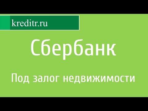 Сбербанк России обзор кредита «Под залог недвижимости»