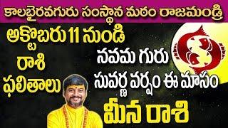 మీన రాశి 2018 | Meena Rashi 2018 | October Rasi Phalalu 2018 | Astrology In Telugu | Meena Rashi