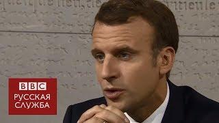 Макрон: Европа не должна изолировать Путина и Трампа