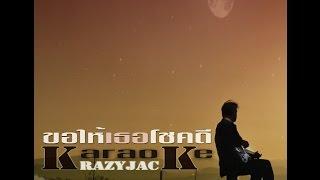 KrazyjacK-ขอให้เธอโชคดี [KaraoKe]