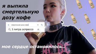 3 ЛИТРА Кофе за День (сердце покинуло чат)