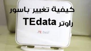 أسهل طريقة لتغيير باسورد راوتر TEdata  2017