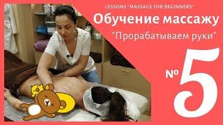 "Марафон массажа для новичков -Урок №5 ""МАССАЖ РУК"""