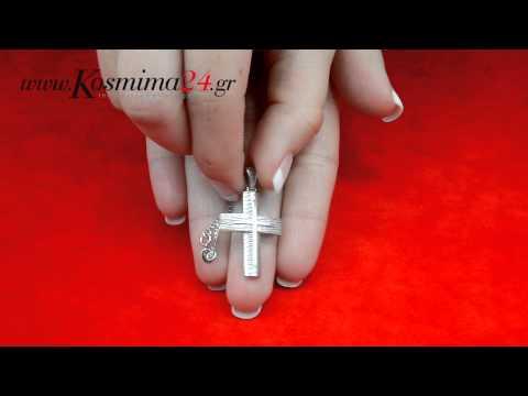 Σταυροί Βάπτισης με Αλυσίδα - Σταυρος λευκοχρυσος