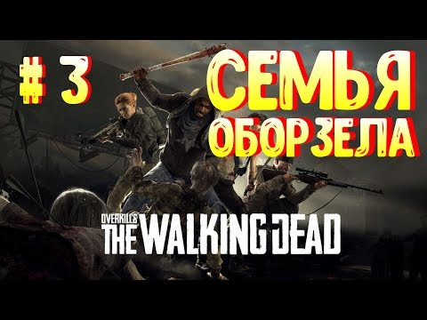 СЕМЬЯ ОБОРЗЕЛА! ► # 3 ► OVERKILL'S THE WALKING DEAD thumbnail