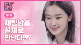 [EP.39] 두근두근 설레는 채팅남과의 첫 만남 [연애의 참견2]