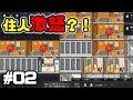 住人激怒!ビル運営ゲームProject Highriseを実況プレイ! #2【日本語版】