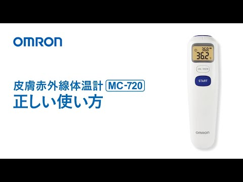 おでこ オムロン 体温計