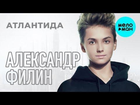 Александр Филин - Атлантида Single