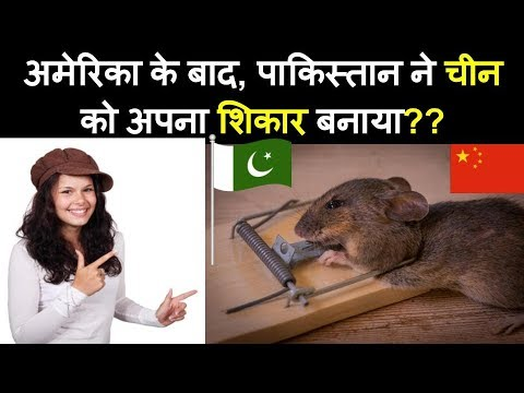पाकिस्तान ने चीन को कैसे अपने जाल में फंसाया??