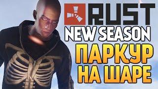 Rust New - RUSTROCK. УРОКИ ПАРКУРА #50