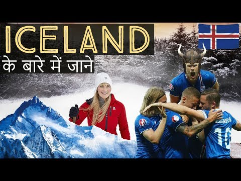 Iceland देश के बारे में जानिये - Know everything about Iceland - The land of Fire & Ice