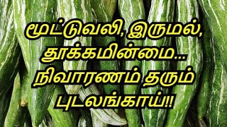 Benefits Of Snake Gourd in Tamil | Diabetes | Pudalangai Payangal | Healthy Life - Tamil.