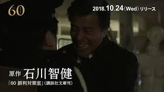 原作は石川智健の人気ミステリー小説「60 誤判対策室」!刑事、弁護士...