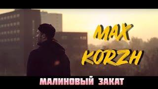 Макс Корж - Малиновый закат (fan clip)