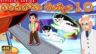 తిండిబోతు దెయ్యం 10 |Telugu Stories for Kids |Telugu Kathalu |Panchatantra Kathalu |Stories For Kids