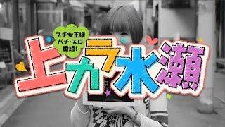 上カラ水瀬#51【沖ドキ!】水瀬美香 thumbnail