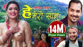 "He mero sanu ""हे मेरो सानु"" New Lok dohori Song-2019 Saroj Lamichhane/Sangam Lamichhane (Updated)"