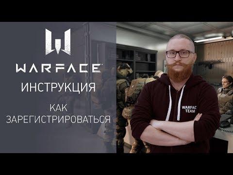 Warface — как зарегистрироваться в игре?