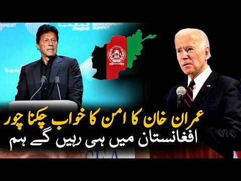 America and NATO Decision About Afghanistan | America Pakistan| Pakistan | Pak India News