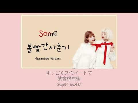 [Bol4] SOME - Japanese Ver (JPN/ENG Lyrics)
