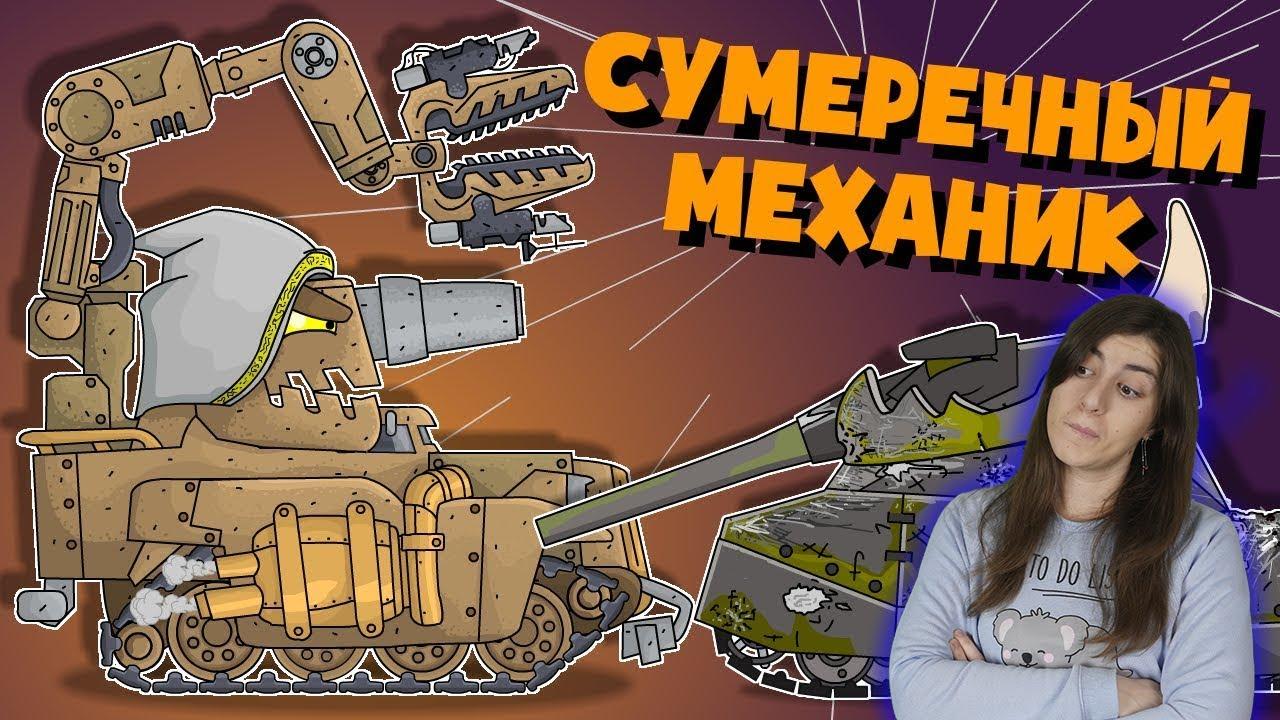 РЕАКЦИЯ на Homeanimations - Сумеречный Механик - Мультики про танки