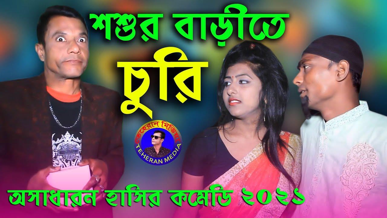শশুর বাড়ি চুরি  | Soshur Bari Churi | মজিবরের অসাধারণ হাসির কৌতুক 2021 | Mojibor Rahman | Nowrin