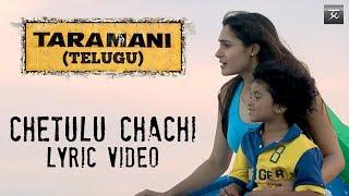 Taramani (Telugu) - Chetulu Chachi [Official Lyric Video] | Vasanth Ravi, Andrea Jeremiah