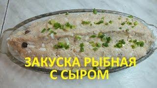Закуска рыбная с сыром сытная и нежная.