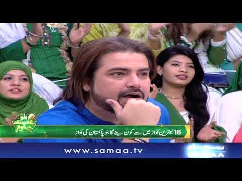 Bano Pakistan Ki Awaz Season 05 | SAMAA TV | Sanam Baloch | 12 Aug 2018