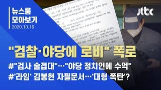 """[뉴스룸 모아보기] 김봉현 """"검사들 접대, 야당 인사에 금품""""…폭로 파장은? / JTBC …"""