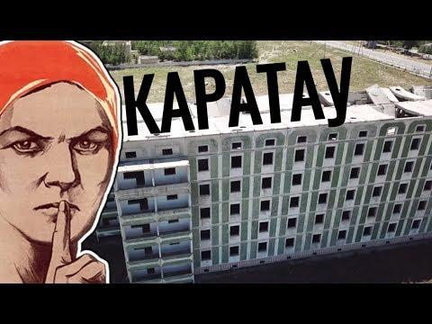 КАРАТАУ город ПРИЗРАК в Казахстан