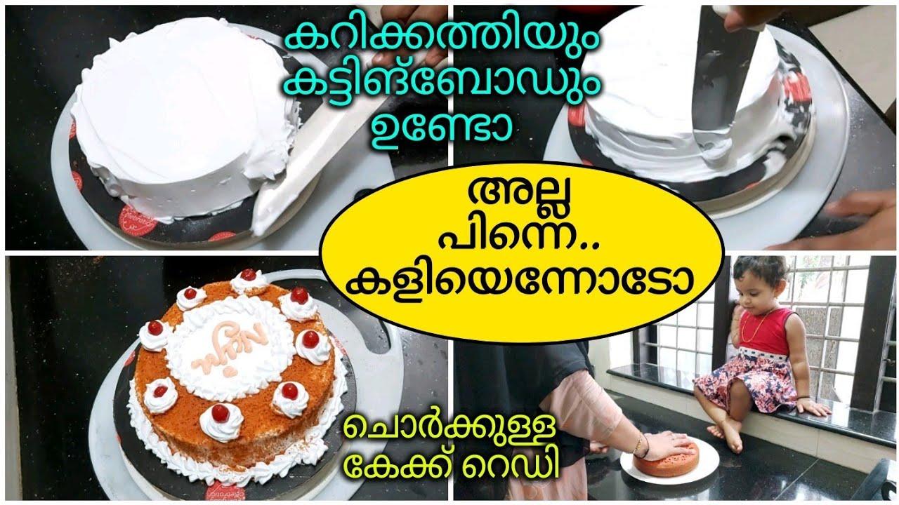 കത്തിയും കട്ടിംഗ്ബോഡും വെച്ചൊരു കേക്ക് ഐസിങ് /cake making vlog/Red velvet cake/My choice by Falila