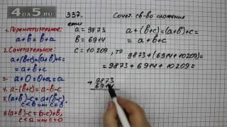 Упражнение 337. Математика 5 класс Виленкин Н.Я.