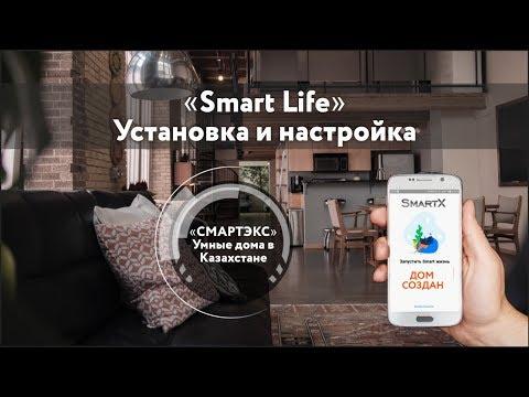 Установка и настройка приложения Smart Life | Умный дом - Казахстан | Смартэкс