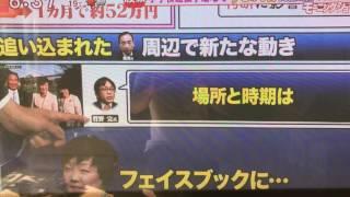 モーニングショーから謝罪の入電 thumbnail