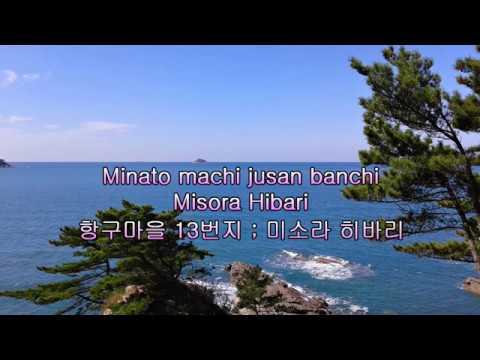 港町十三番地 美空ひばり Minato Machi Jusan Banchi ; Misora Hibari