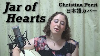 Christina Perri / Jar of Hearts (日本語カバー)