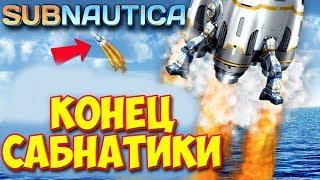 Subnautica - КОНЕЦ САБНАТИКИ - КОНЕЦ ИГРЫ #32