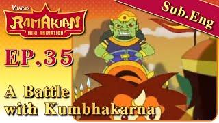 รามเกียรติ์ EP.35 ตอน...ศึกกุมภกรรณ | Ramakian Mini Animation l Vithita Animation
