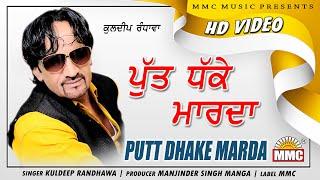 Putt Dhake Marda (Full Video) | Kuldeep Randhawa | Latest Punjabi Songs | MMC Music