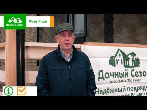 Обзор построенного дома в Щелковском районе. Компания Дачный Сезон